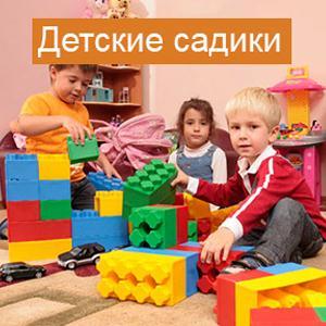 Детские сады Свободного