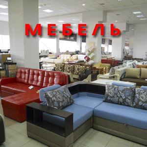 Магазины мебели Свободного