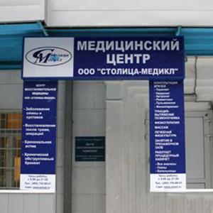 Медицинские центры Свободного