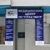 Медицинские центры в Свободном
